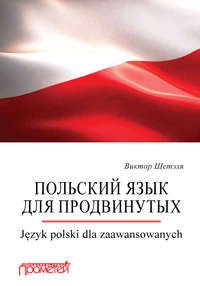 Обложка «Польский язык для продвинутых = Język polski dla zaawansowanych»