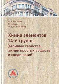 Обложка «Элементы 14 группы (атомные свойства, химия простых веществ и соединений)»