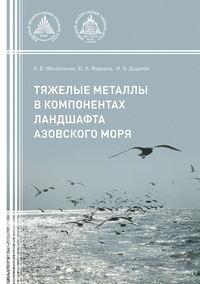 Обложка «Тяжелые металлы в компонентах ландшафта азовского моря»