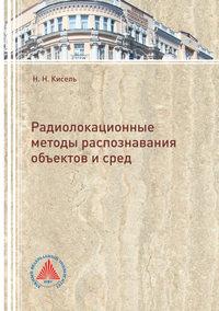 Обложка «Радиолокационные методы распознавания объектов и сред»