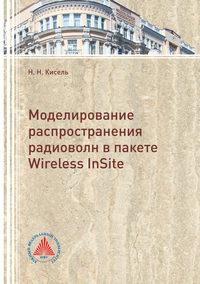 Обложка «Моделирование распространения радиоволн в пакете Wireless InSite»