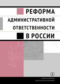 Обложка «Реформа административной ответственности в России»