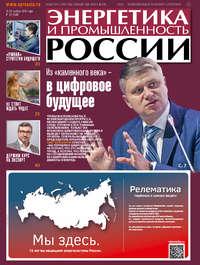 Обложка «Энергетика и промышленность России №22 2018»