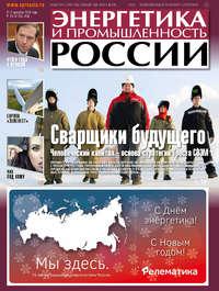 Обложка «Энергетика и промышленность России №23–24 2018»