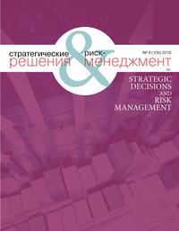 Обложка «Стратегические решения и риск-менеджмент № 4 (109) 2018»