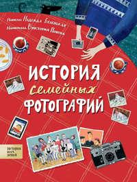 Обложка «История семейных фотографий»