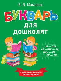 Обложка «Букварь для дошколят»