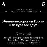 Обложка «Железные дороги в России, или куда все едут… (Лекции Arzamas)»