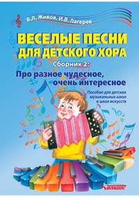 Обложка «Веселые песни для детского хора. Сборник 2. Про разное чудесное, очень интересное»