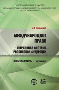 Обложка «Международное право и правовая система РФ. Особенная часть»