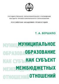 Обложка «Муниципальное образование как субъект межбюджетных отношений»