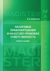 Обложка «Налоговые правонарушения и налогово-правовая ответственность»