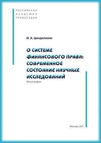 Обложка «О системе финансового права: современное состояние научных исследований»