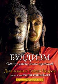 Обложка «Буддизм. Один учитель, много традиций»