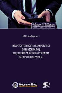 Обложка «Несостоятельность (банкротство) физических лиц: тенденции развития механизма банкротства граждан»