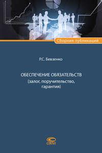 Обложка «Обеспечение обязательств (залог, поручительство, гарантия)»