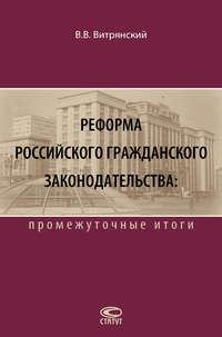 Обложка «Реформа российского гражданского законодательства: промежуточные итоги»