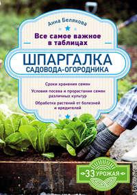 Обложка «Шпаргалка садовода-огородника. Все самое важное в таблицах»