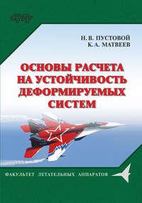 Обложка «Основы расчета на устойчивость деформируемых систем»