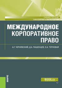 Обложка «Международное корпоративное право»