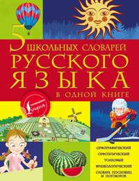 Обложка «5 школьных словарей русского языка в одной книге»