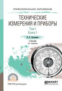 Обложка «Технические измерения и приборы в 2 т. Том 1 в 2 кн. Книга 1 2-е изд., испр. и доп. Учебник для СПО»