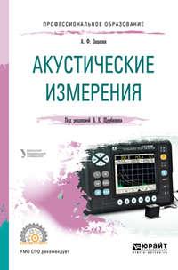 Обложка «Акустические измерения. Учебное пособие для СПО»