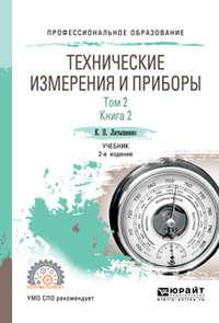 Обложка «Технические измерения и приборы в 2 т. Том 2 в 2 кн. Книга 2 2-е изд., испр. и доп. Учебник для СПО»