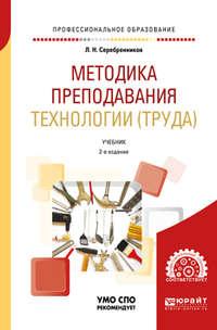 Обложка «Методика преподавания технологии (труда) 2-е изд., испр. и доп. Учебник для СПО»