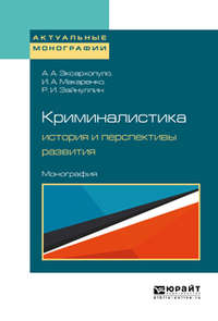 Обложка «Криминалистика: история и перспективы развития. Монография»