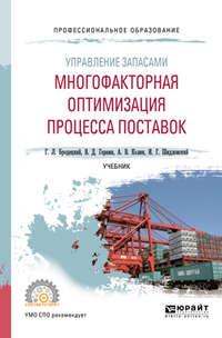 Обложка «Управление запасами: многофакторная оптимизация процесса поставок. Учебник для СПО»