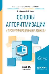 Обложка «Основы алгоритмизации и программирования на языке c#. Учебное пособие для бакалавриата и специалитета»