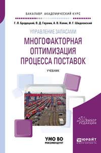 Обложка «Управление запасами: многофакторная оптимизация процесса поставок. Учебник для академического бакалавриата»