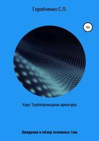 Обложка «Курс Трубопроводная арматура. Введение и обзор основных тем»