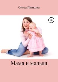 Обложка «Мама и малыш»