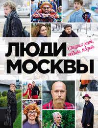 Обложка «Люди Москвы. Спешим жить, любить, творить»