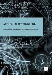 Обложка «Философия и механика итальянского глагола»