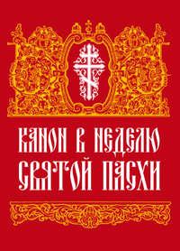 Обложка «Канон в Неделю Святой Пасхи»