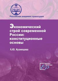 Обложка «Экономический строй современной России: конституционные основы»
