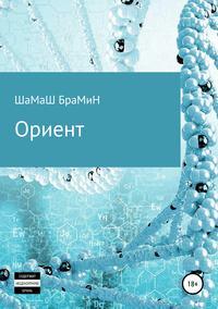 Обложка «Ориент»