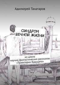 Обложка «Синдром вечной жизни. Изцикла научно-фантастических рассказов «Траектории будущего»»