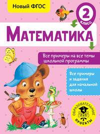 Обложка «Математика. Все примеры на все темы школьной программы. 2 класс»