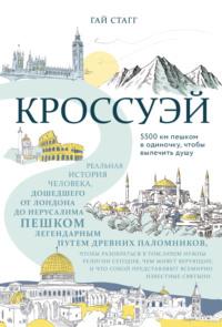 Обложка «Кроссуэй. Реальная история человека, дошедшего до Иерусалима пешком легендарным путем древних паломников, чтобы вылечить душу»