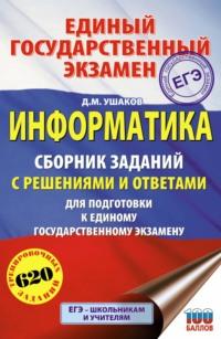Обложка «ЕГЭ. Информатика. Сборник заданий с решениями и ответами для подготовки к единому государственному экзамену»