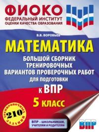 Обложка «Математика. Большой сборник тренировочных вариантов проверочных работ для подготовки к ВПР. 5 класс»