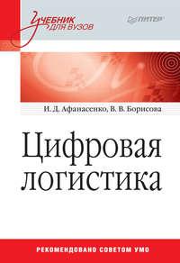 Обложка «Цифровая логистика»