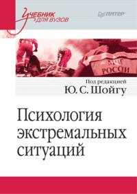 Обложка «Психология экстремальных ситуаций»