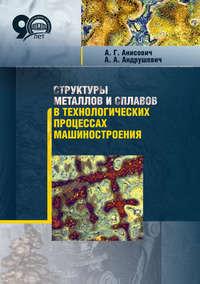 Обложка «Структуры металлов и сплавов в технологических процессах машиностроения»
