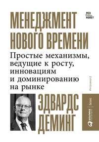 Обложка «Менеджмент нового времени. Простые механизмы, ведущие к росту, инновациям и доминированию на рынке»