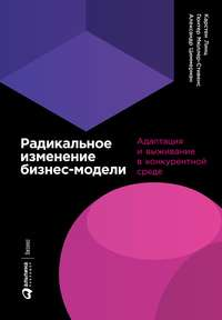 Обложка «Радикальное изменение бизнес-модели. Адаптация и выживание в конкурентной среде»